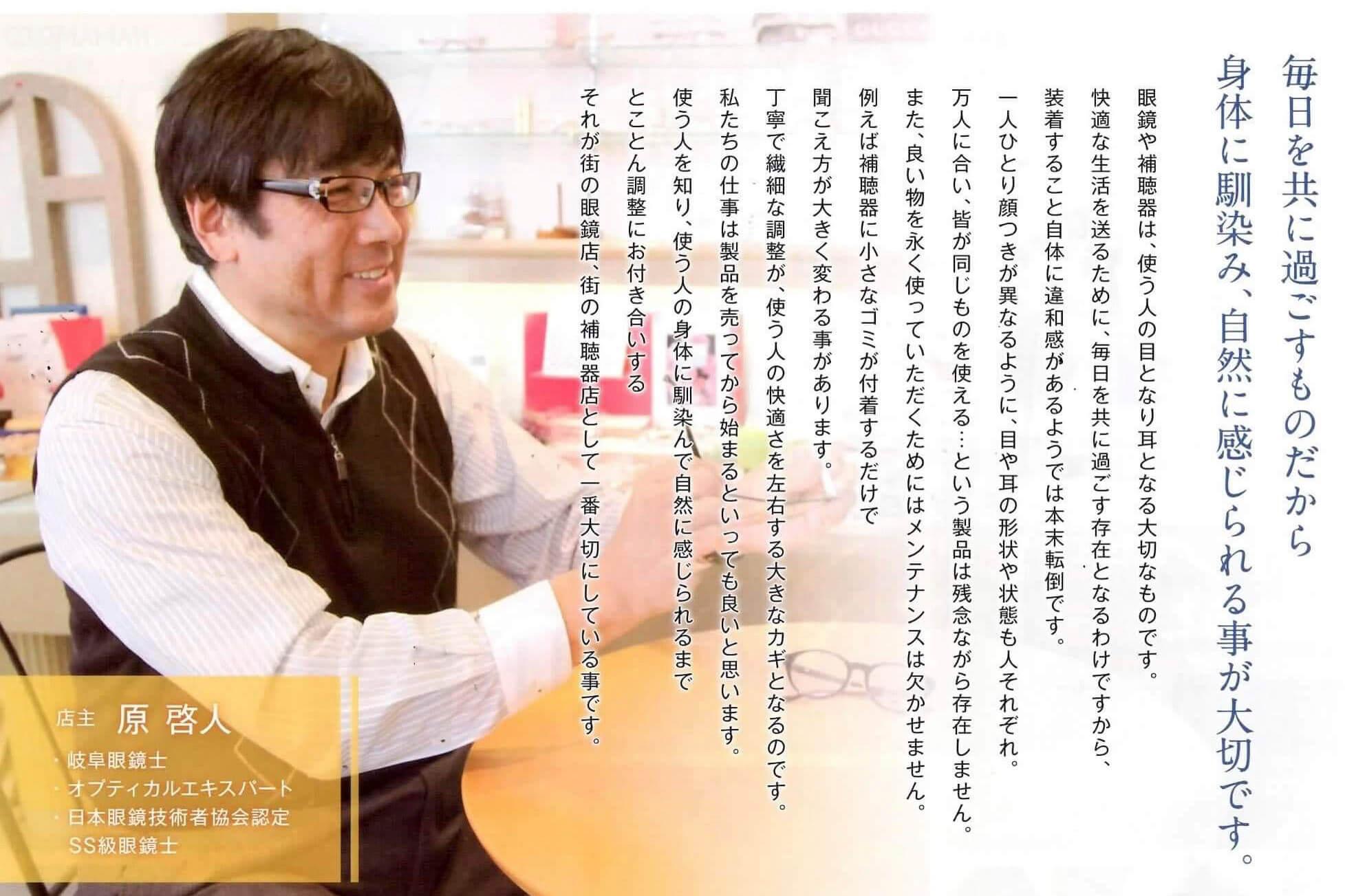 時計・宝石・メガネ・補聴器の原 スタッフ