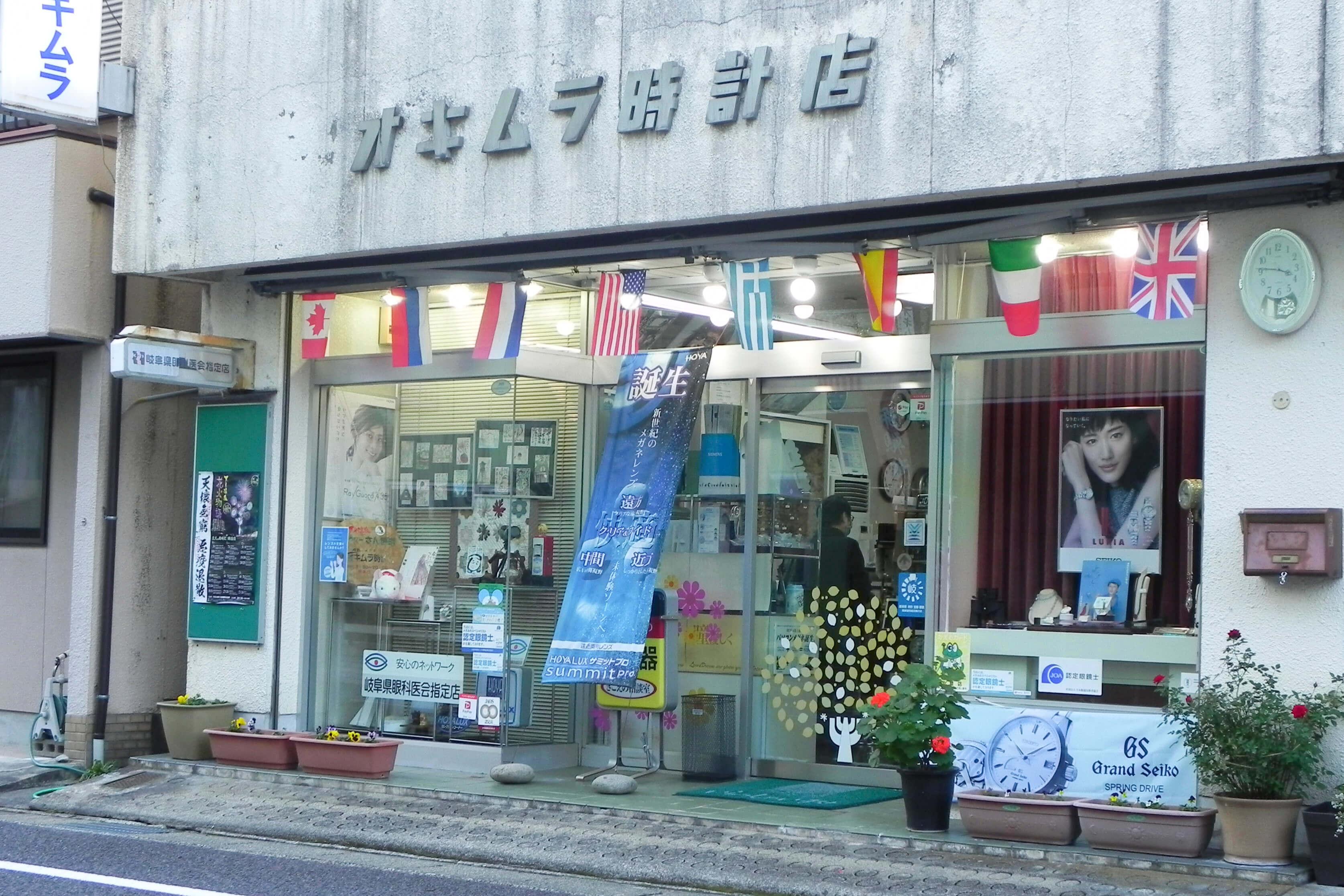 オキムラ時計店 外観