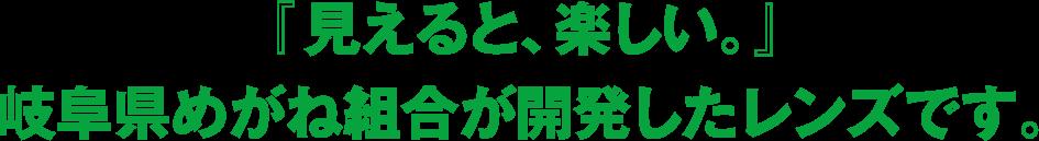 「見えると、楽しい。」岐阜県めがね組合が開発したレンズです。